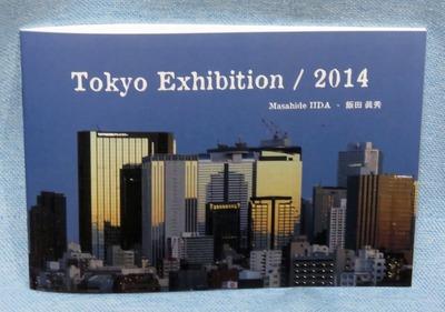 Tokyo Exhibiton 2014