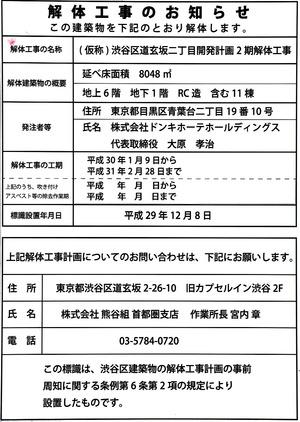 (仮称)渋谷区道玄坂二丁目開発計画 �期 解体工事のお知らせ