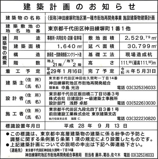 住友不動産秋葉原駅前ビル 建築計画のお知らせ