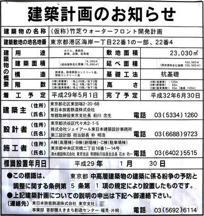 ウォーターズ竹芝 建築計画のお知らせ