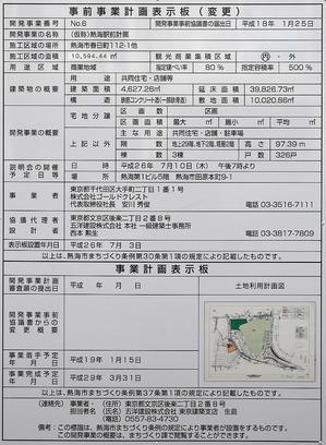 (仮称)熱海駅前計画 事前事業計画