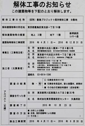豊島公会堂の解体工事のお知らせ