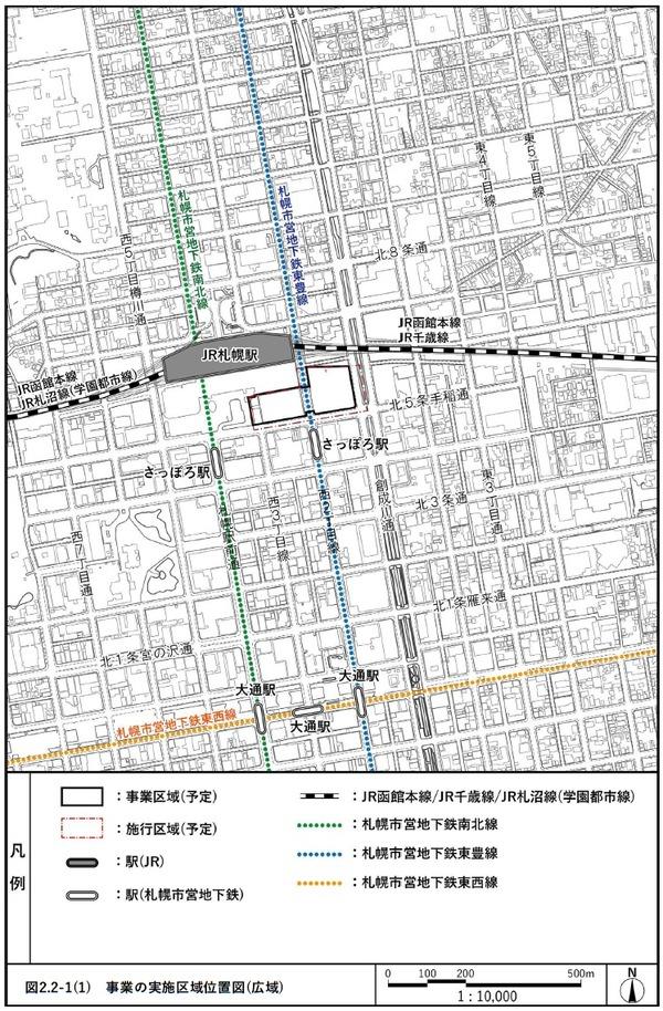 (仮称)札幌駅交流拠点北5西1・西2地区第一種市街地再開発事業 広域位置図