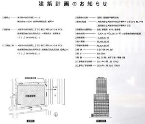 (仮)オービック御堂筋ビル 建築計画のお知らせ