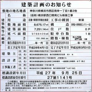 JR横浜タワー 建築計画のお知らせ
