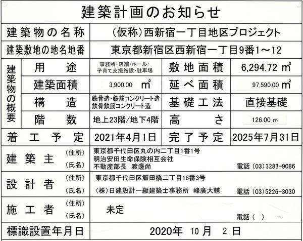 (仮称)西新宿一丁目地区プロジェクト 建築計画のお知らせ