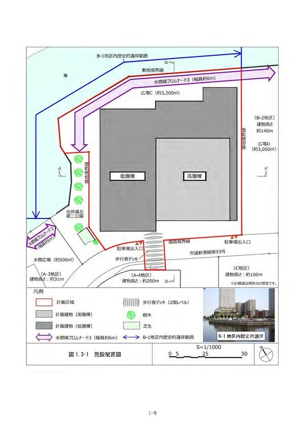 (仮称)北仲通北地区B-1地区新築工事 施設配置図
