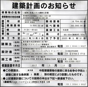 THE COURT 神宮外苑 建築計画のお知らせ