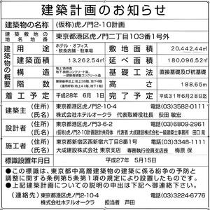 ホテルオークラ東京 新本館 建築計画のお知らせ
