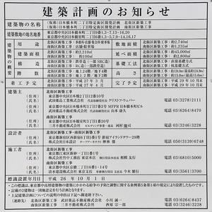 (仮称)日本橋本町2丁目特定街区開発計画 北街区新築工事の建築計画