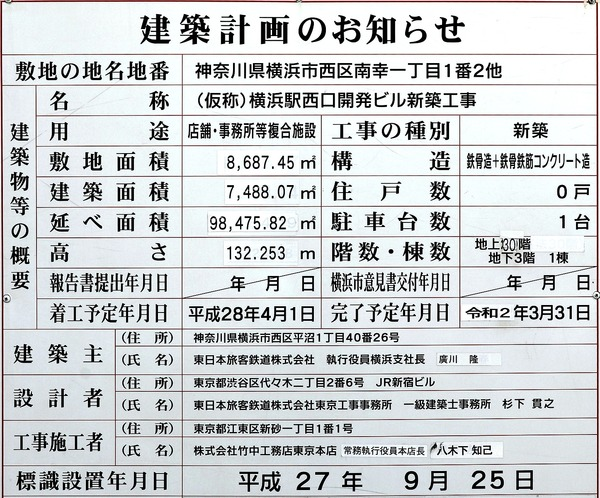 JR横浜タワー 建築計画