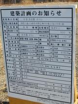 中原消防署・ホテル