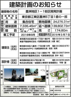 豊洲地区1-1街区開発計画 建築計画のお知らせ