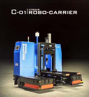 Robo-Carrier(水平搬送ロボット)