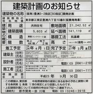 SKYZ TOWER & GARDEN(東京ワンダフルプロジェクト) 建築計画