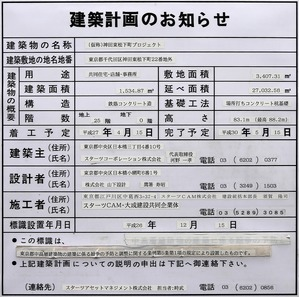 アルファグランデ千桜タワー 建築計画のお知らせ