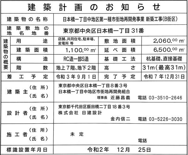 日本橋一丁目中地区第一種市街地再開発事業 新築工事(B街区) 建築計画のお知らせ
