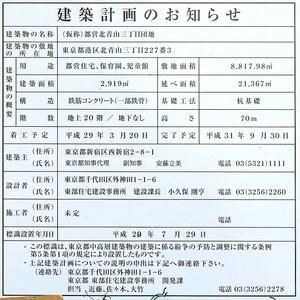(仮称)都営北青山三丁目団地 建築計画のお知らせ
