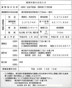 (仮称)住友不動産 西新宿六丁目計画 建築計画のお知らせ