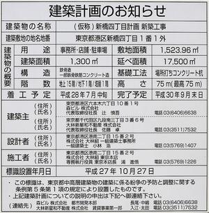 (仮称)新橋四丁目計画 建築計画のお知らせ