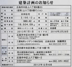 ザ・パークハウス 広島タワー 建築計画のお知らせ