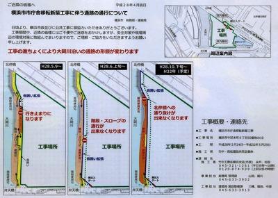 横浜市市庁舎移転新築工事