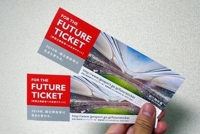 国立競技場ファイナル FUTURE TICKET
