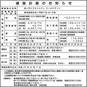 東京ワールドゲート 虎ノ門トラストタワー 建築計画のお知らせ