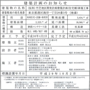 (仮称)竹芝地区開発計画建築計画(住宅棟) 建築計画のお知らせ