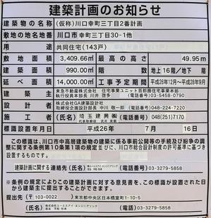 ブランズ川口幸町 建築計画のお知らせ