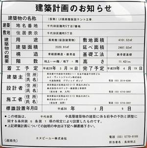 (仮称)LV美術館仮設テント工事 建築計画のお知らせ