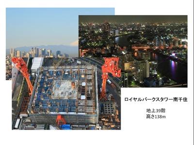 超高層ビルの発表内容のスライド