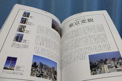 未来の地図[東京・首都圏版]