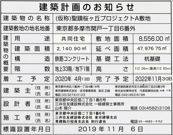 ブリリアタワー聖蹟桜ヶ丘ブルーミングレジデンス 建築計画