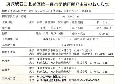 (仮称)所沢駅前 直結タワー計画 再開発事業のお知らせ