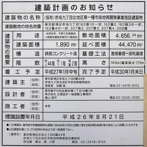 赤坂九丁目北地区第一種市街地再開発事業 建築計画のお知らせ