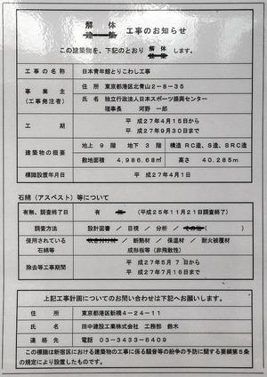 日本青年館の解体工事のお知らせ