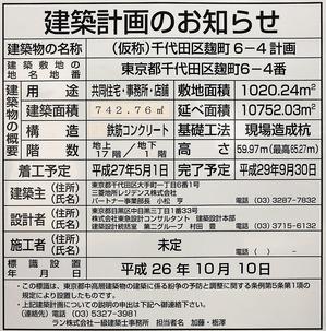 (仮称)千代田区麹町6-4計画 建築計画のお知らせ