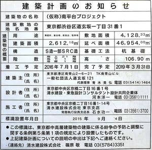 渋谷ソラスタ 建築計画のお知らせ