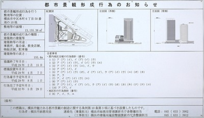 横浜市庁舎 都市景観形成行為のお知らせ