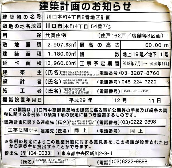 ザ・パークハウス 川口本町 建築計画のお知らせ