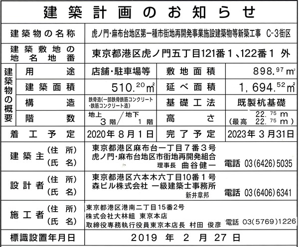 虎ノ門・麻布台プロジェクト C-3街区 建築計画のお知らせ