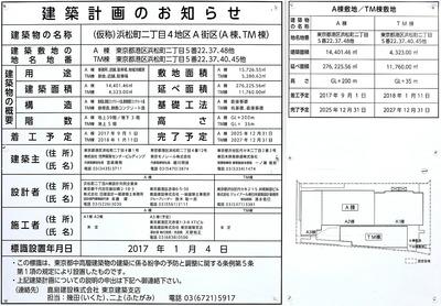(仮称)浜松町二丁目4地区A街区(A3棟) 建築計画のお知らせ