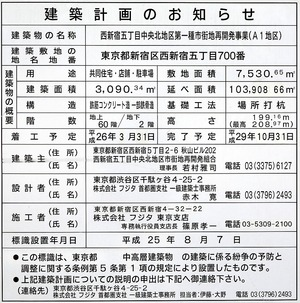 ザ・パークハウス 西新宿タワー60 建築計画のお知らせ