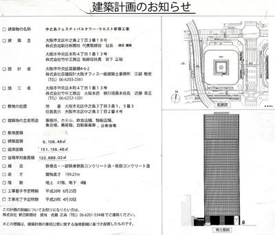 中之島フェスティバルタワー・ウエスト 建築計画のお知らせ