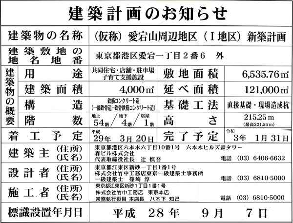 虎ノ門ヒルズ レジデンシャルタワー 建築計画