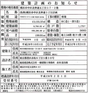 (仮称)馬車道駅直結 横浜北仲タワープロジェクト 建築計画のお知らせ