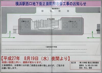 横浜駅西口地下街正面階段改修工事