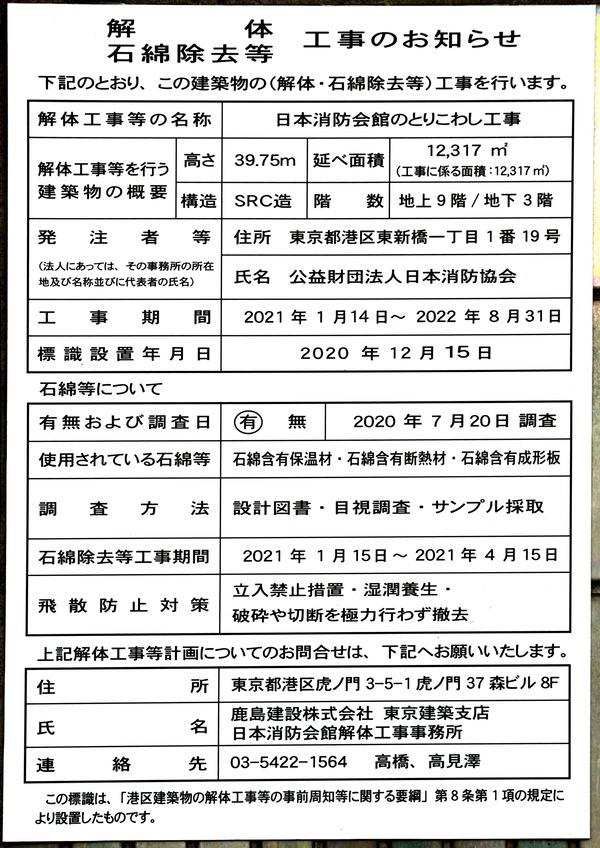 日本消防会館 解体工事のお知らせ
