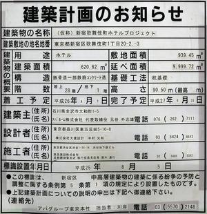 アパホテル<新宿 歌舞伎町タワー> 建築計画のお知らせ